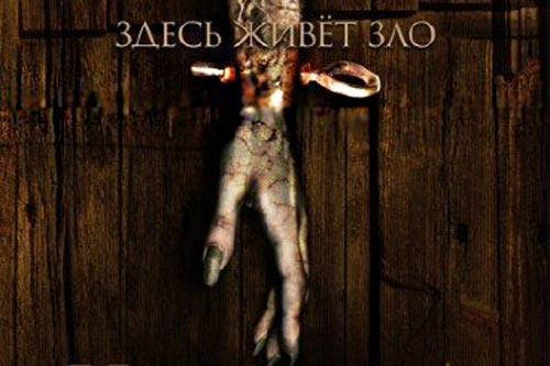 Топ 10 лучших фильмов ужасов 2012 2013