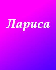 Имя на картинке лариса