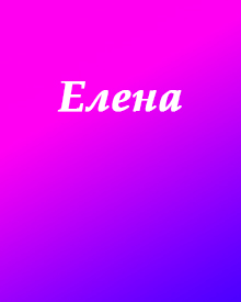 значение имени Елена