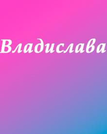 красивые картинки с именем владислава польза