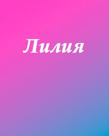 Картинки имя лилия, надписи