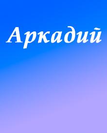 Имя мальчика аркадий значение имени