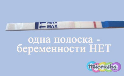 Если ты беременна но тест не показывает беременность