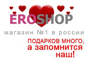 Реальные отзывы о компании Секс-шоп Eroshop, контактная информа