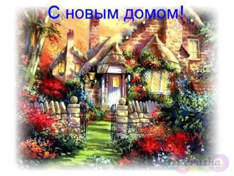http://micrusha.ru/content/greeting_cards/4DA7B659/m-pozdravlenie-na-novosele-otkrytka.jpg