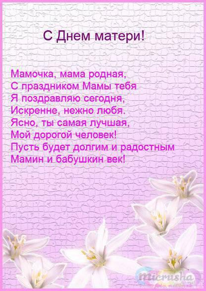 Поздравления короткие с днем рождения маме от детей
