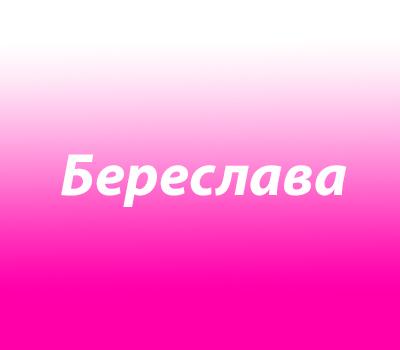 Береслава