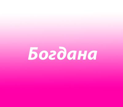 Богдана
