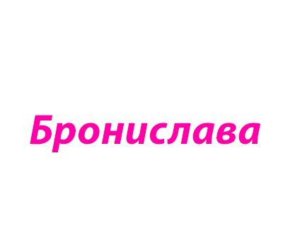 имя для девочки Бронислава