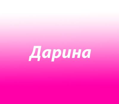имя для девочки Дарина