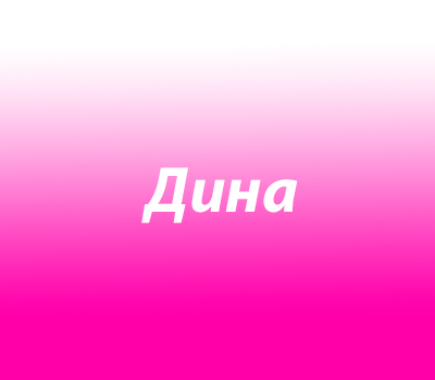 имя для девочки Дина