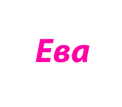 имя для девочки Ева
