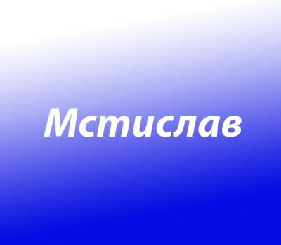 Мстислав