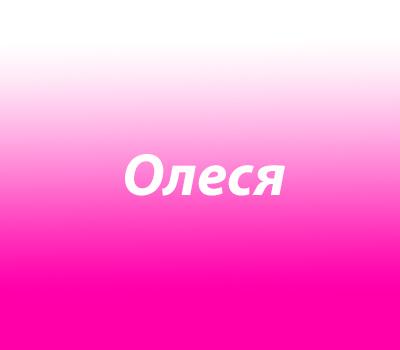 Алеся (Олеся)