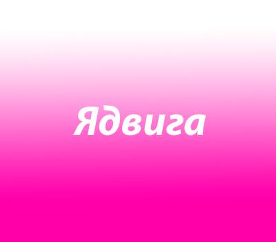 Ядвига