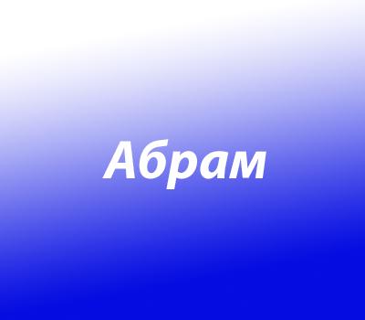 Абрам