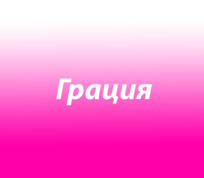 Грация