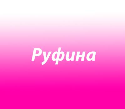 Руфина