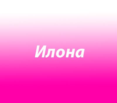 Илона