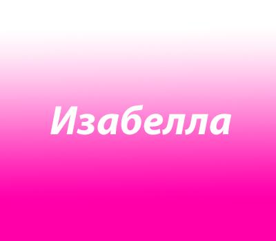 Изабелла