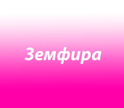 Земфира
