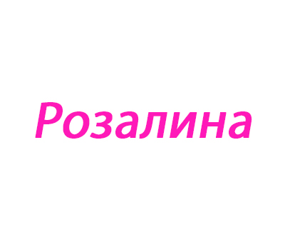 Розалина