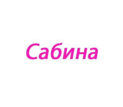 Сабина