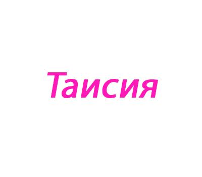 Таисия картинки с именем