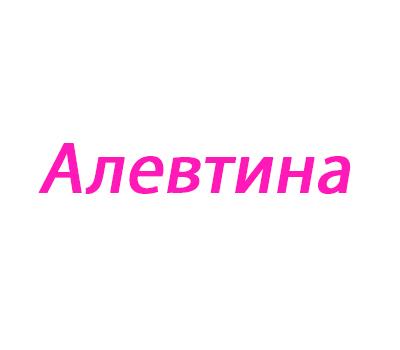 Алевтина