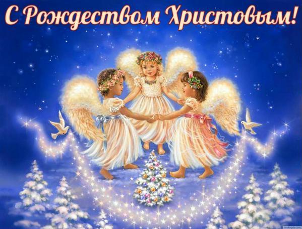 Открытки с Рождеством Христовым 2014