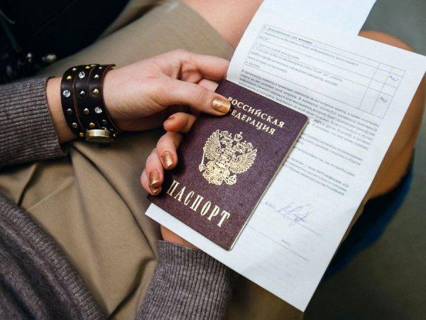 бумажные паспорта