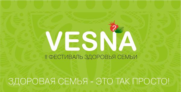 II Фестиваль здоровья семьи VESNA