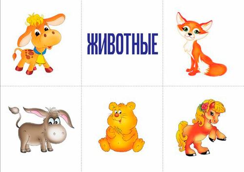 карточки для детей животные