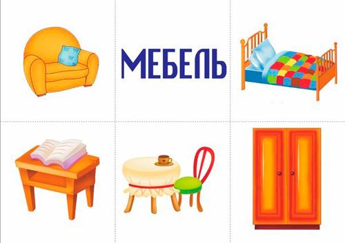 карточки для детей мебель