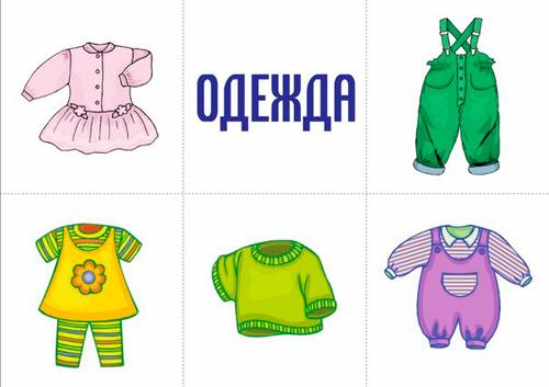 карточки для детей одежда