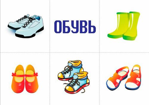 карточки для детей обувь