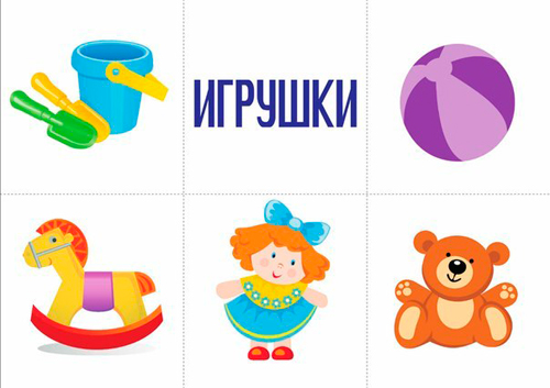 карточки для детей игрушки