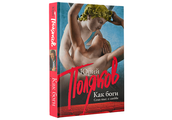Сборник «Как боги. Семь пьес о любви»