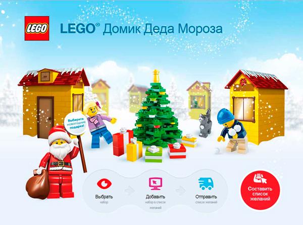 Legowish