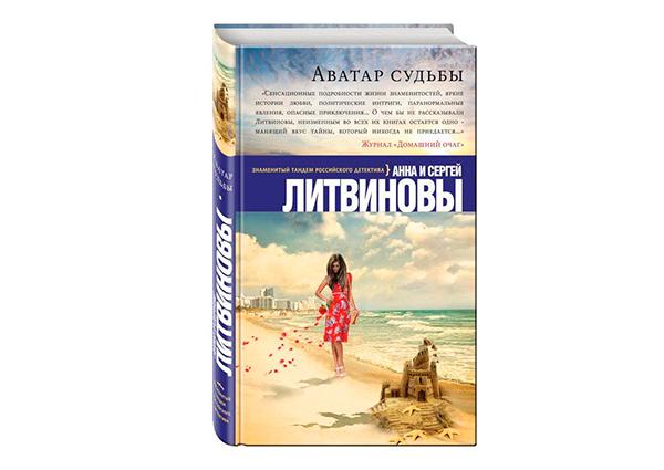 """""""Аватар судьбы"""" Анны и  Сергея Литвиновых"""