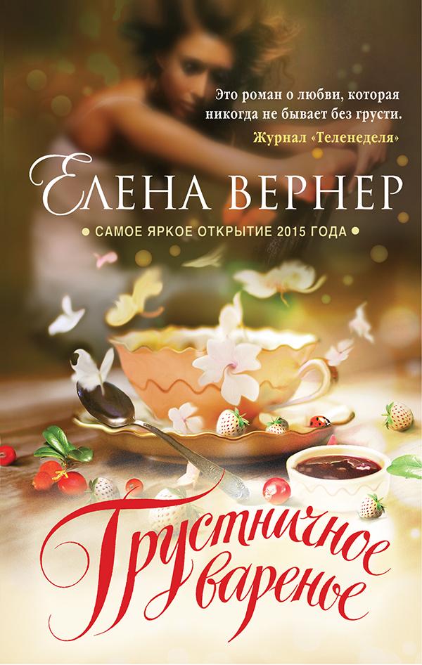 Грустничное варенье Елена Вернер
