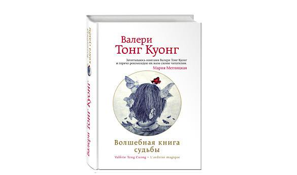 """Валери Тонг Куонг """"Волшебная книга судьбы"""""""