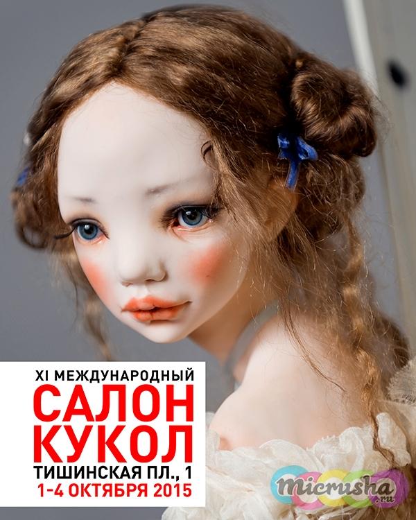 Международный Салон Кукол