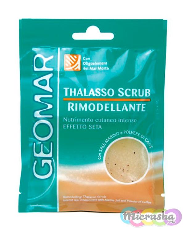 Моделирующий скраб GEOMARТалассо с гранулами кофе