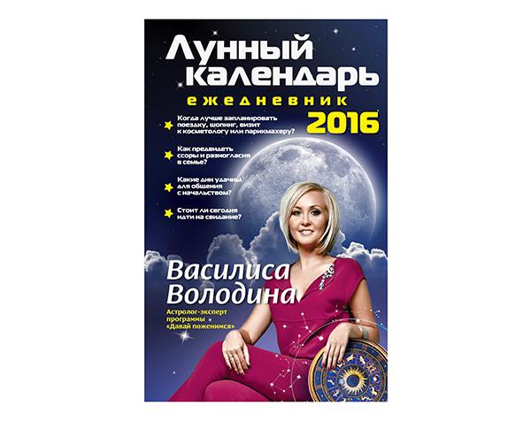 Василиса Володина Лунный календарь