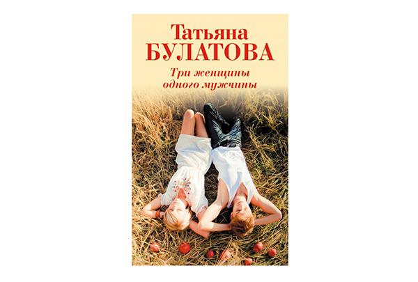 Татьяна Булатова «Три женщины одного мужчины»