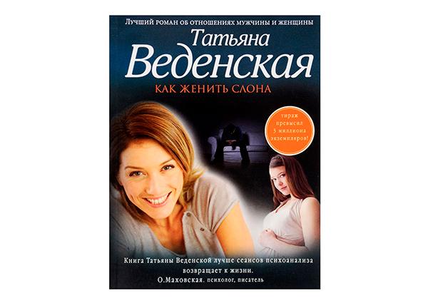 """Татьяна Веденская """"Как женить слона"""""""