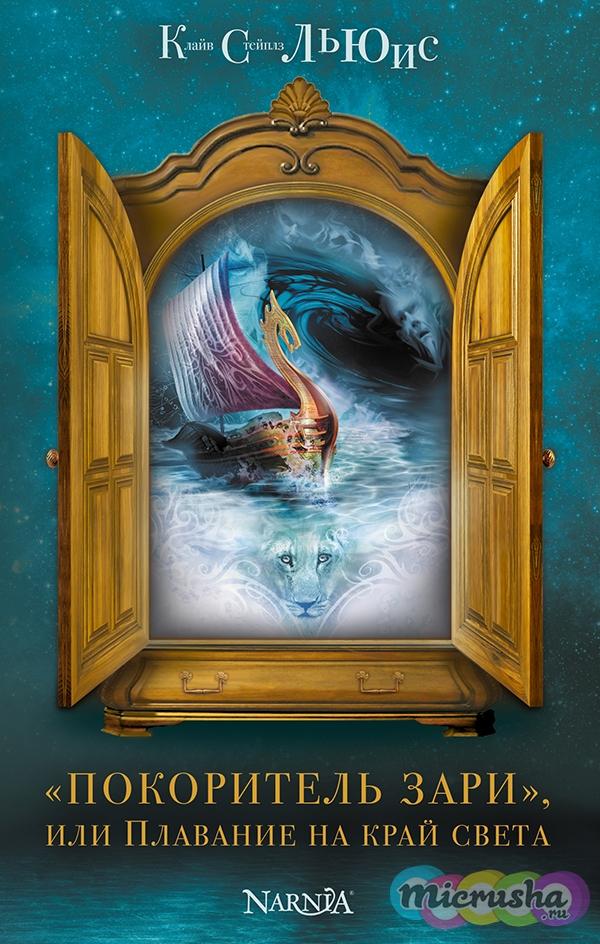 """Хроники Нарнии: """"Покоритель зари"""" или Плавание на край света"""