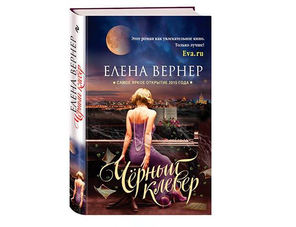 роман Елены Вернер Черный клевер