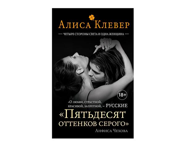 """""""Четыре стороны света и одна женщина"""" от Алисы Клевер"""